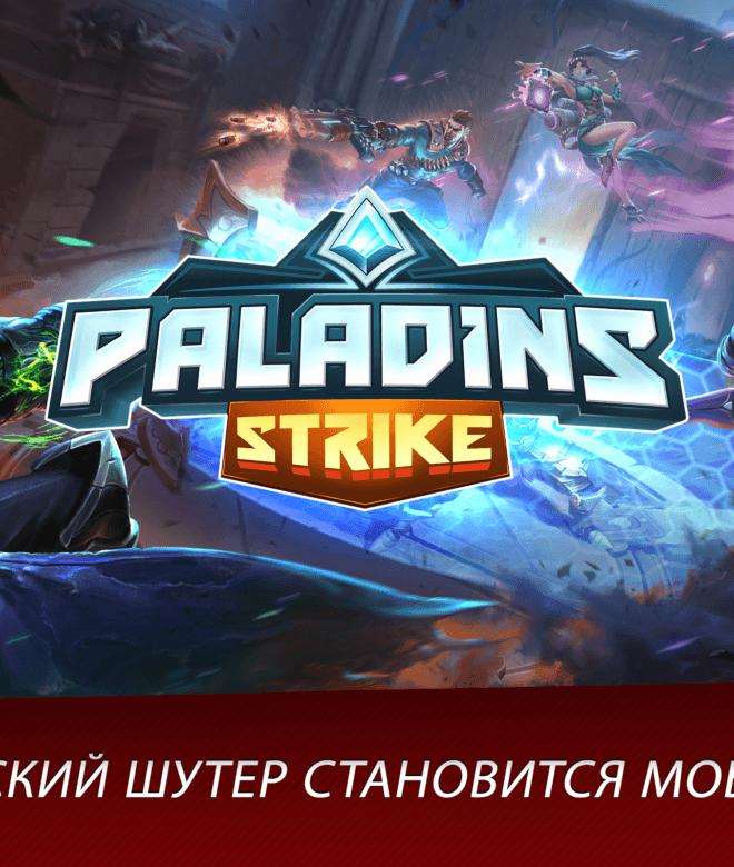 Играй Paladins Strike На ПК 8