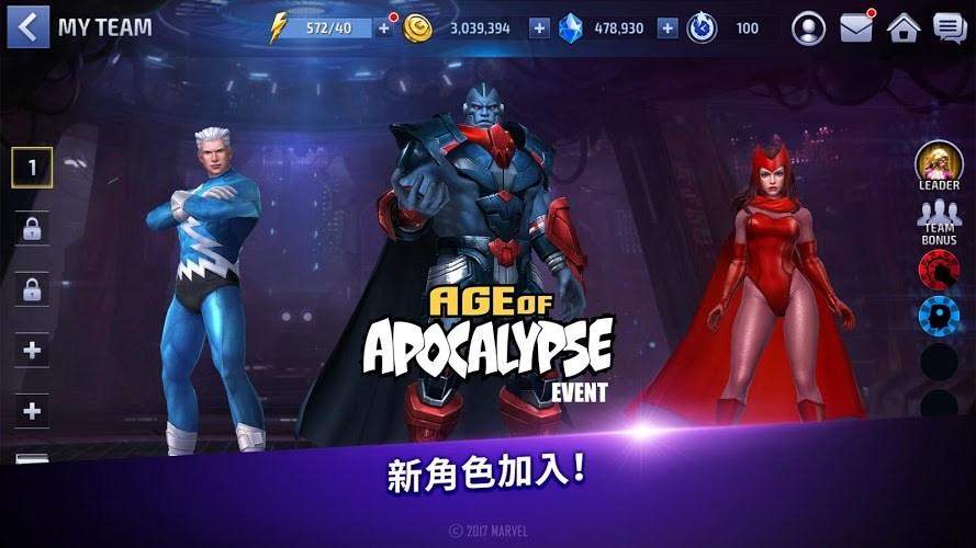 暢玩 漫威:未来之戰 Marvel Future Fight PC版 11