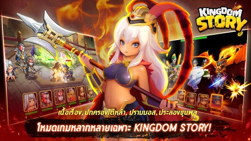 เล่น Kingdom Story: RPG on PC 9