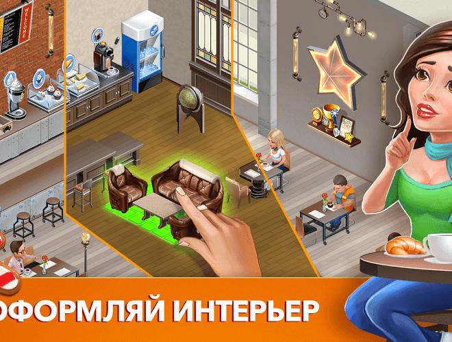 Играй Моя кофейня: рецепты и истории На ПК 10