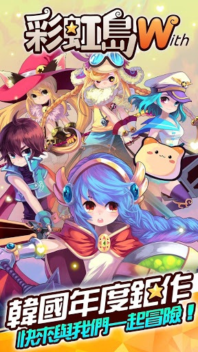 暢玩 彩虹島W PC版 14