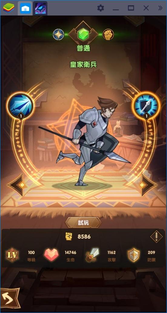 劍與遠征 新手入門:「輝光帝國」種族的英雄大攻略(第一集)