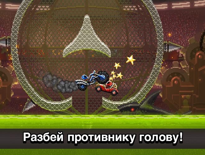 Играй Drive Ahead 2 На ПК 11