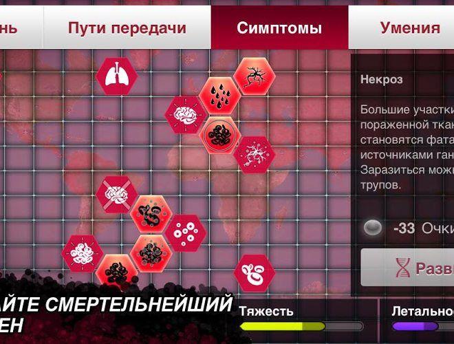 Играй Plague Inc На ПК 6
