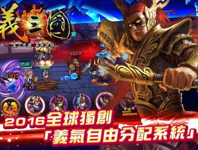 暢玩 義三國:君臨天下 PC版 5