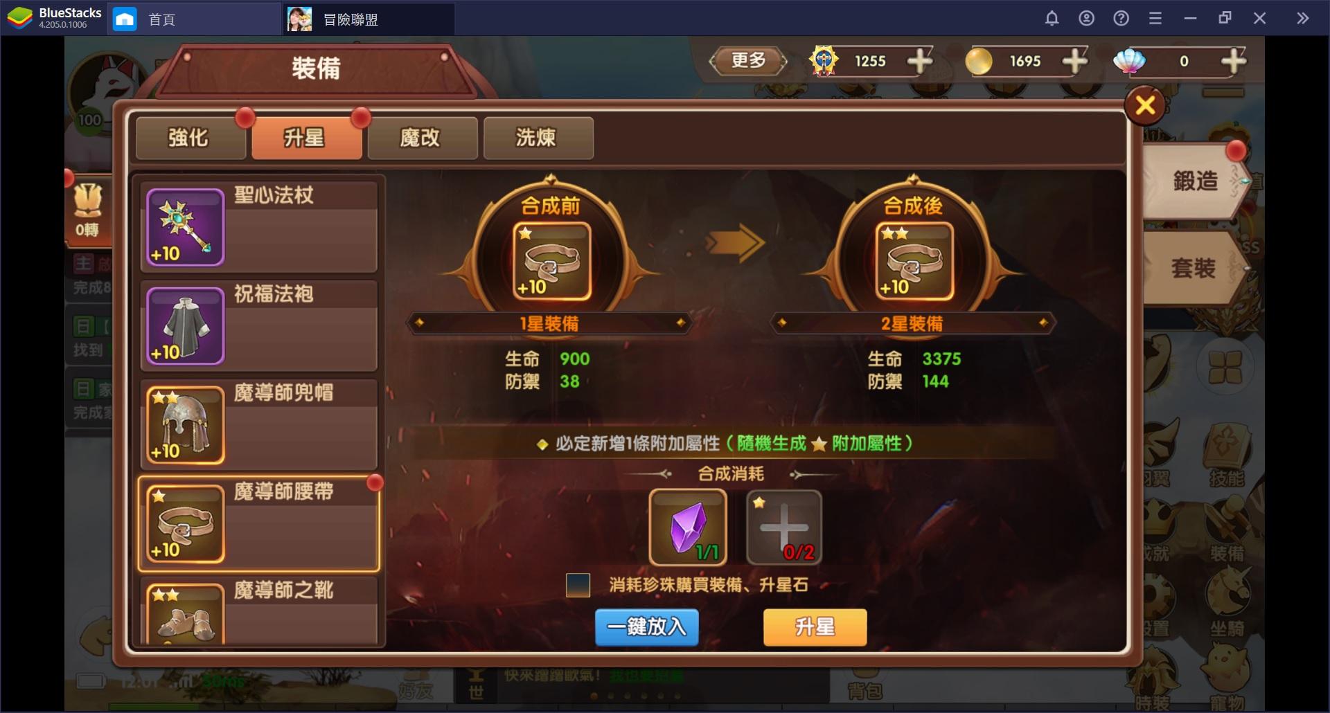 《冒險聯盟》:角色強化大攻略