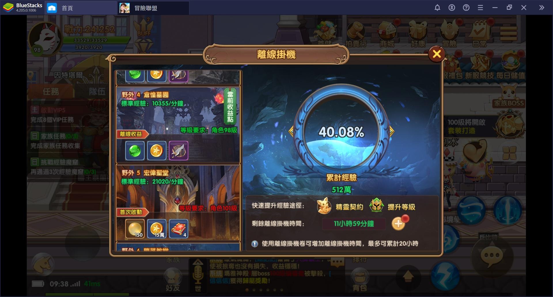 使用BlueStacks在PC上遊玩橫向異世界冒險遊戲《冒險聯盟》