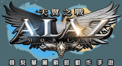 暢玩 ALAZ天翼之戰 PC版