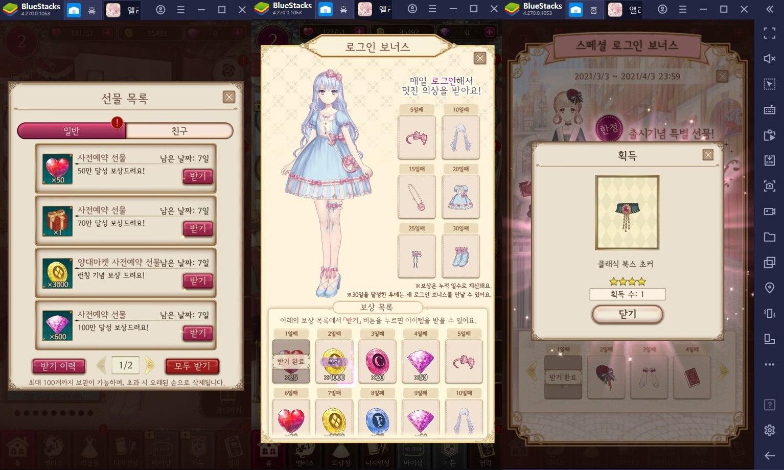 앨리스클로젯 정식 서비스 시작, PC에서 앨리스들에게 다양한 옷을 입혀주세요!