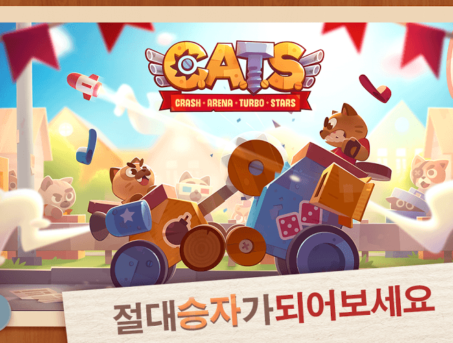 즐겨보세요 CATS on PC 7