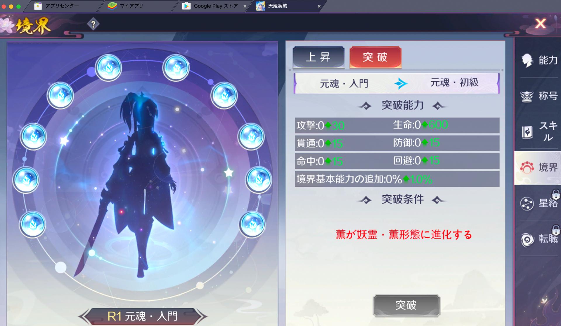 BlueStacksを使ってPCで『天姫契約~ファイナルプリンセス~』を遊ぼう