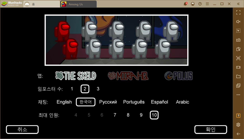 블루스택을 통해 편리하게 어몽어스를 PC에서 시작해보세요!