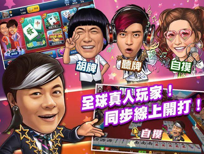 暢玩 明星3缺1-麻將、撲克牌、拉霸機 PC版 8