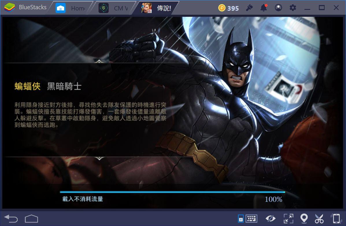 Liên Quân Mobile: Thích sát thủ nên chọn Batman hay Ngộ Không?