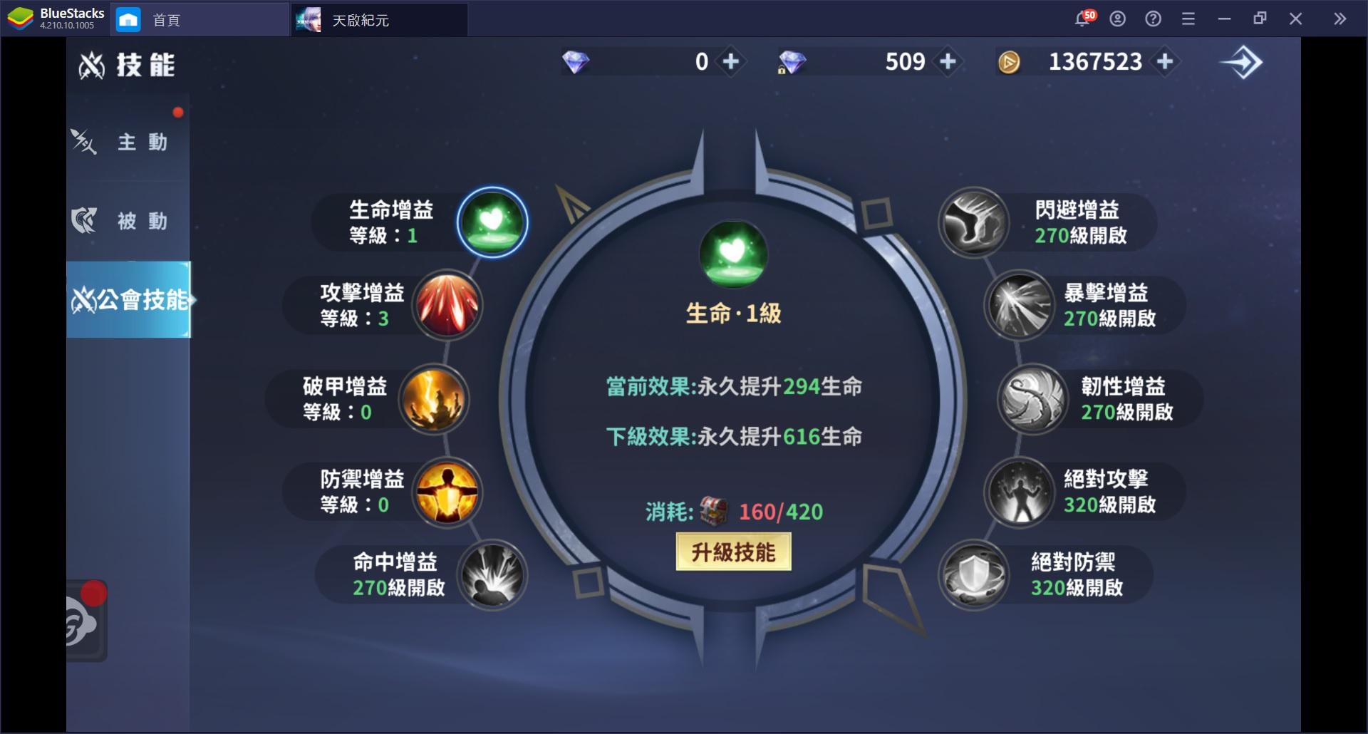 使用BlueStacks在PC上遊玩新世代末日幻想MMO 《天啟紀元:預言之子》