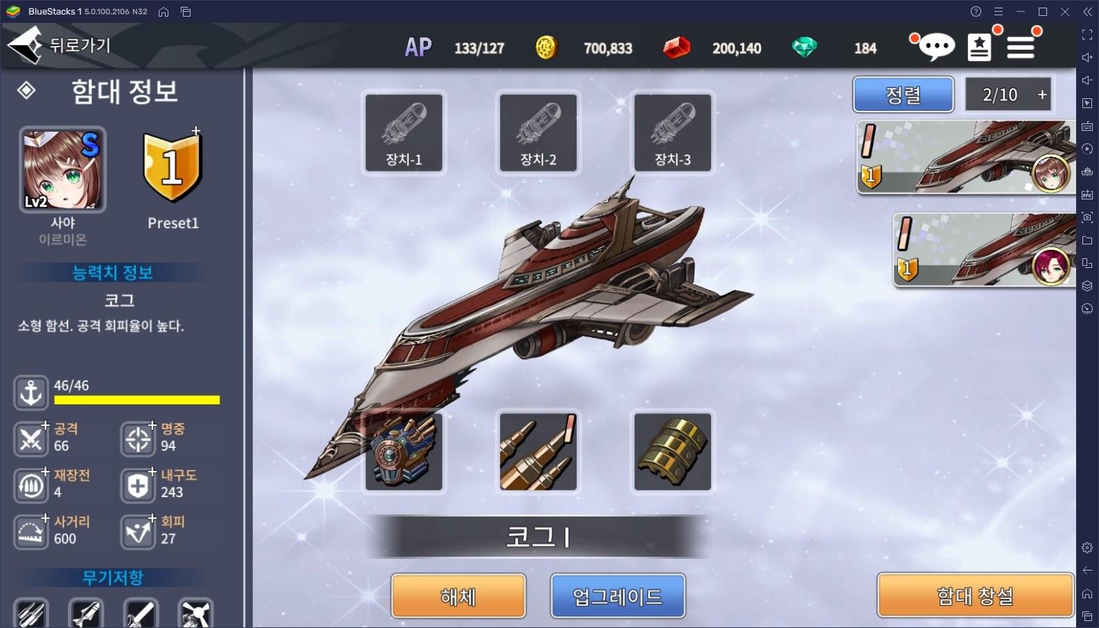 아크앤젤 : 불사신 탄생 드디어 정식 서비스 시작, 공중에서 펼쳐지는 함대 전투를 블루스택으로 빠르게 경험해봐요!