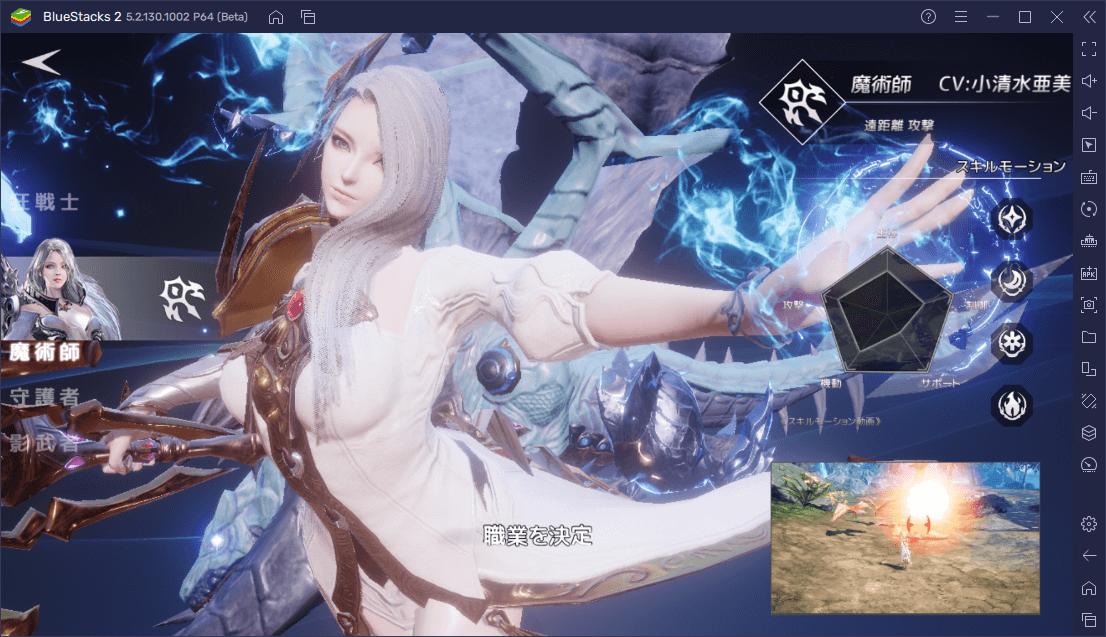 BlueStacksを使ってPCで『ARKA-蒼穹の門』を遊ぼう