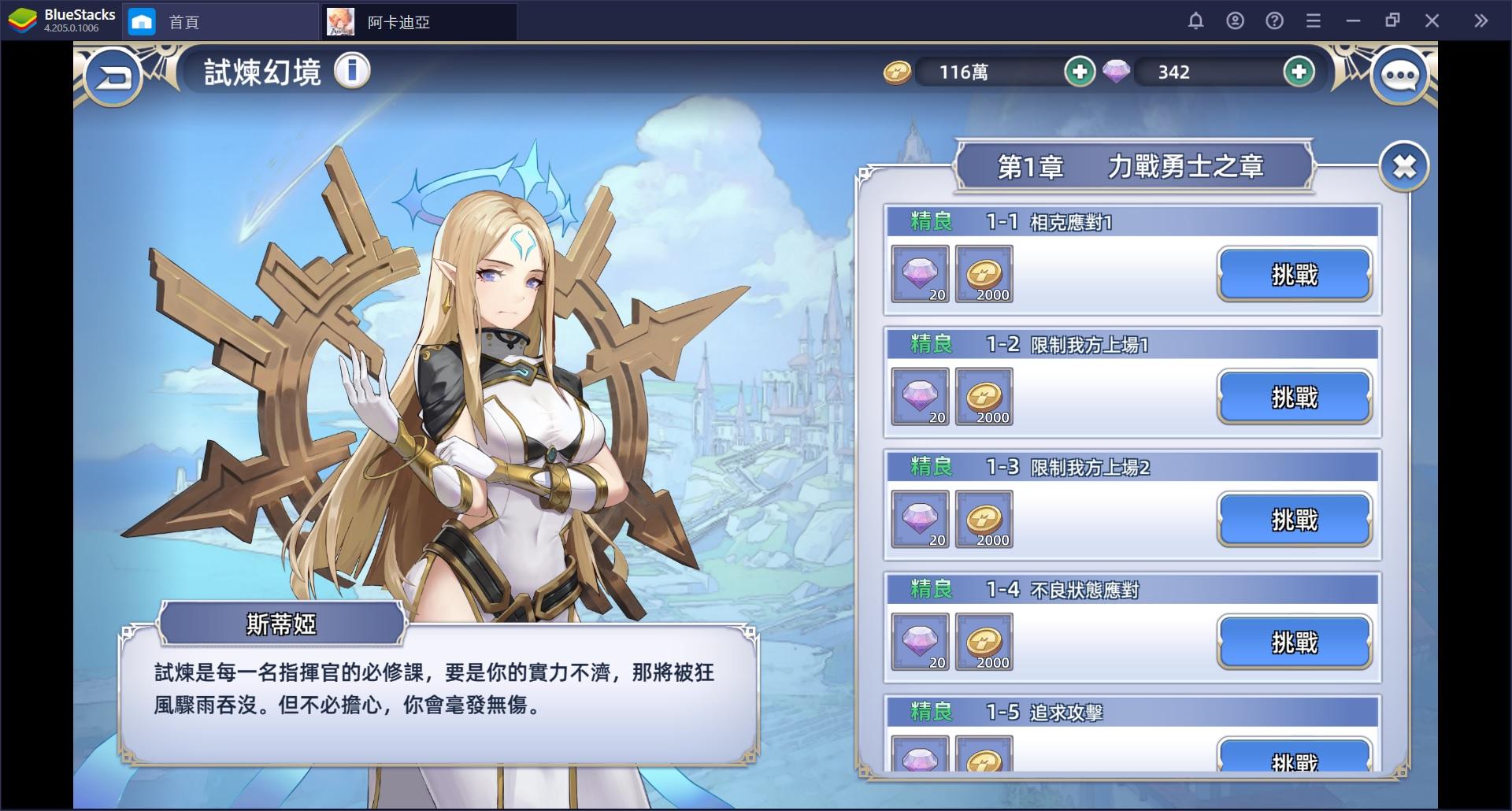 《阿卡迪亞》:遊玩模式以及英雄召喚模式之攻略