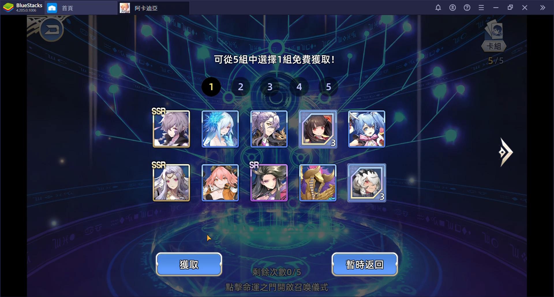 使用BlueStacks在PC上遊玩放置類卡牌戰鬥RPG《阿卡迪亞》