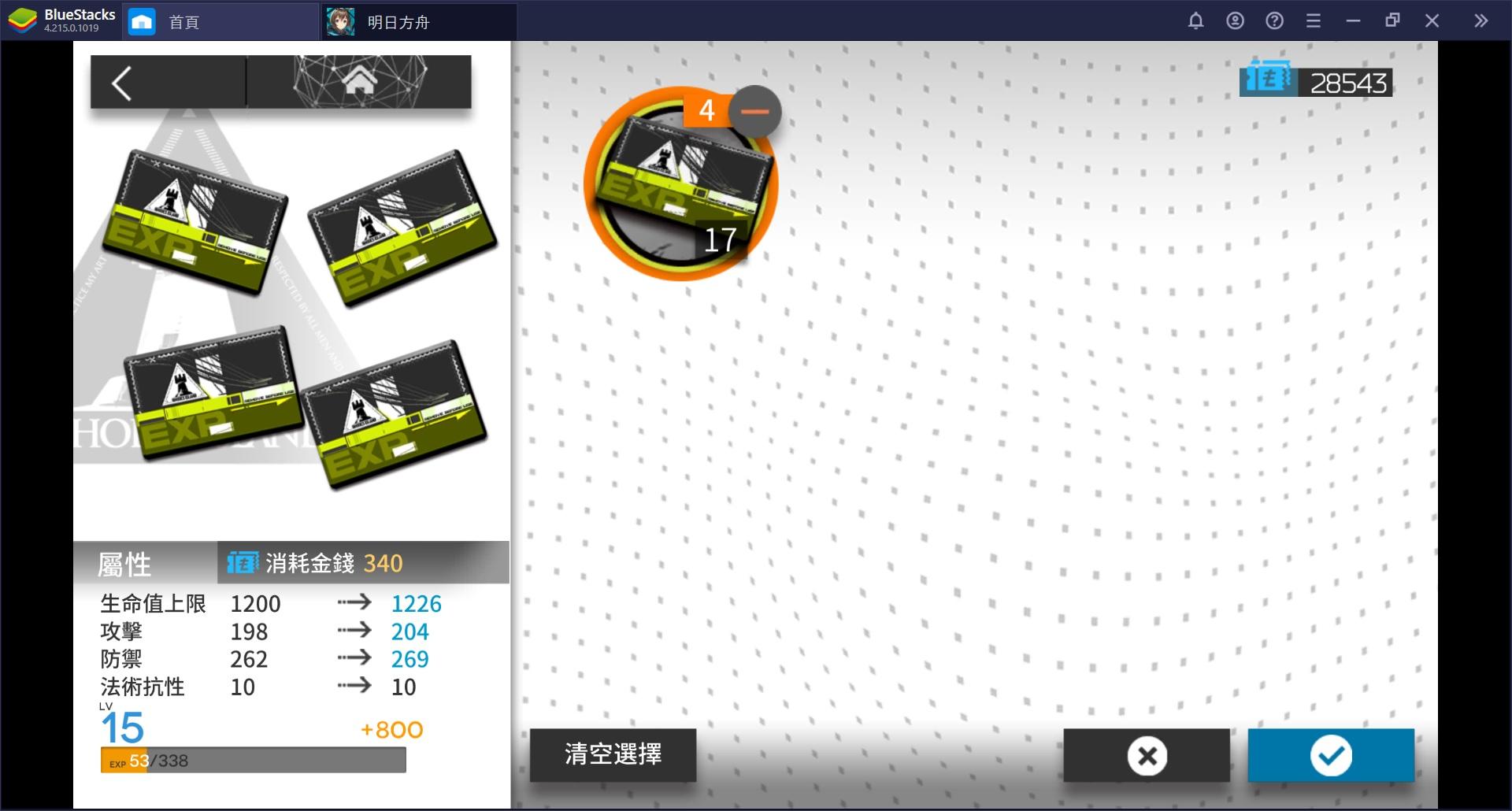 《明日方舟》:新手必知功能盤點