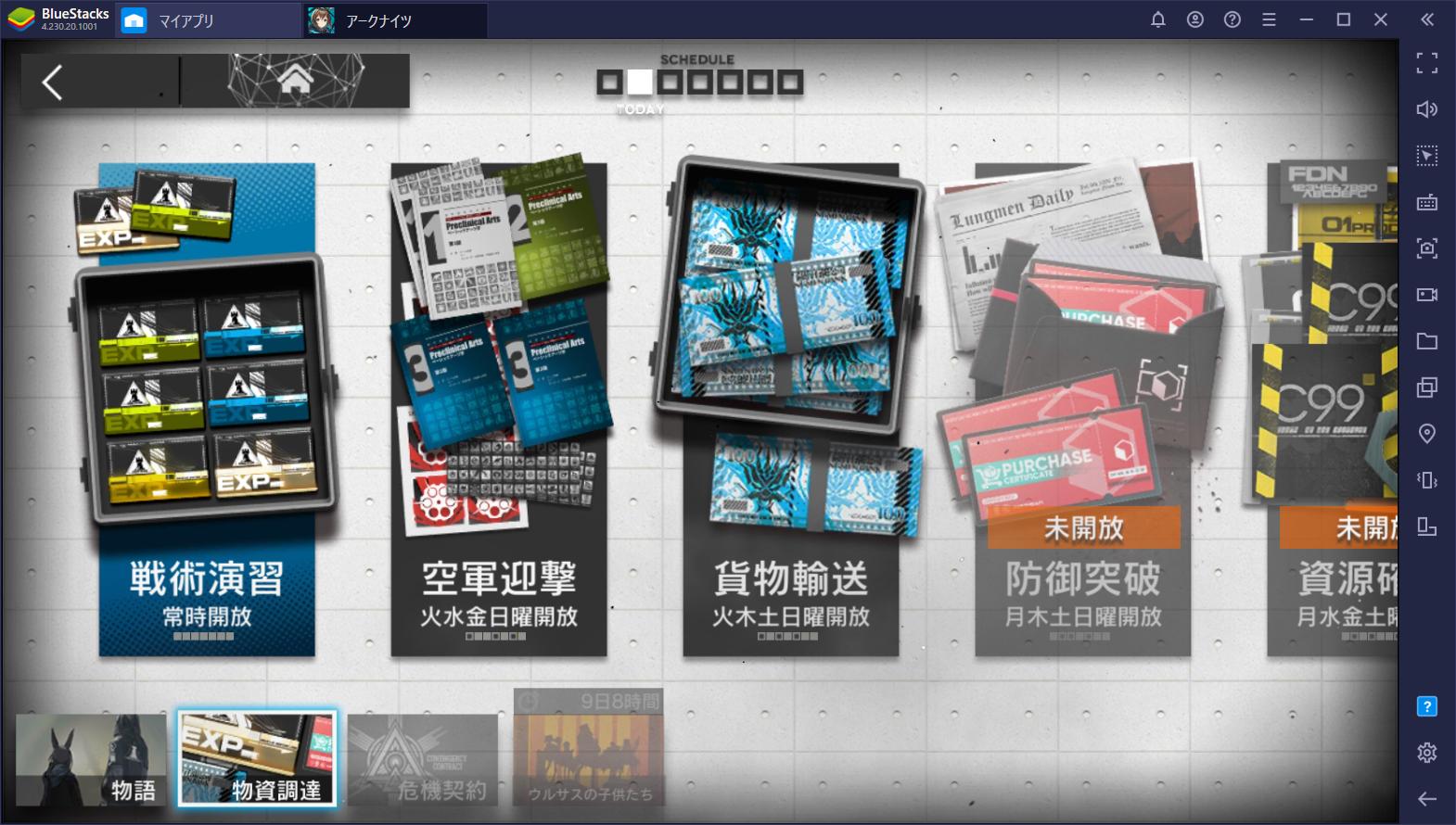 BlueStacks:『アークナイツ』初心者ガイド