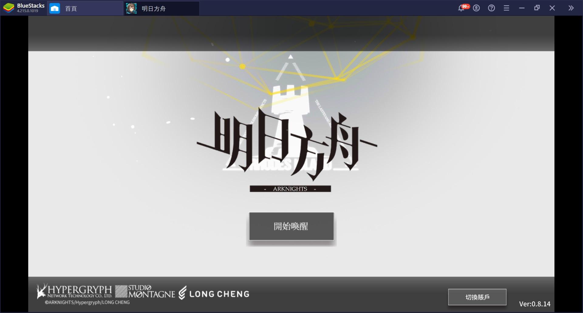 使用BlueStacks在PC上遊玩新型態戰術攻防 RPG《明日方舟》