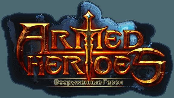 Играй Armed Heroes:Вооруженные герои На ПК