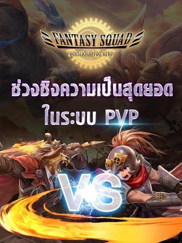 เล่น Fantasy Squad on PC 4