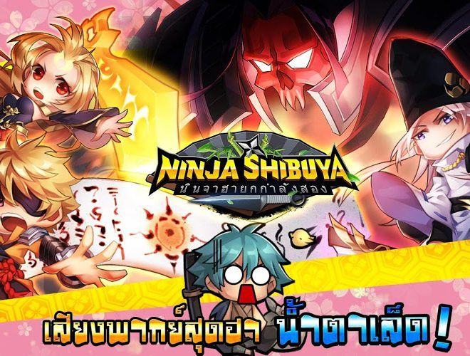เล่น Ninja Shibuya on PC 8