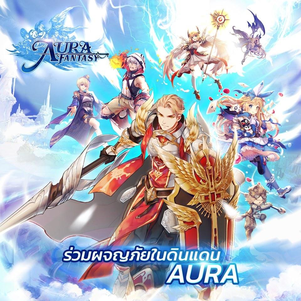 เทคนิค Aura Fantasy ที่ควรรู้ก่อนเล่น