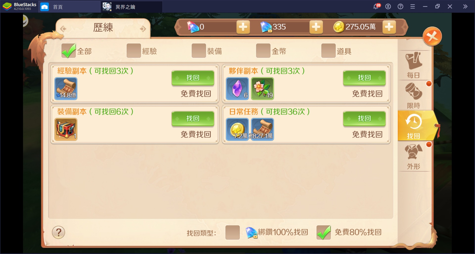 使用BlueStacks在PC上遊玩星際風格MMORPG《異界之鑰》