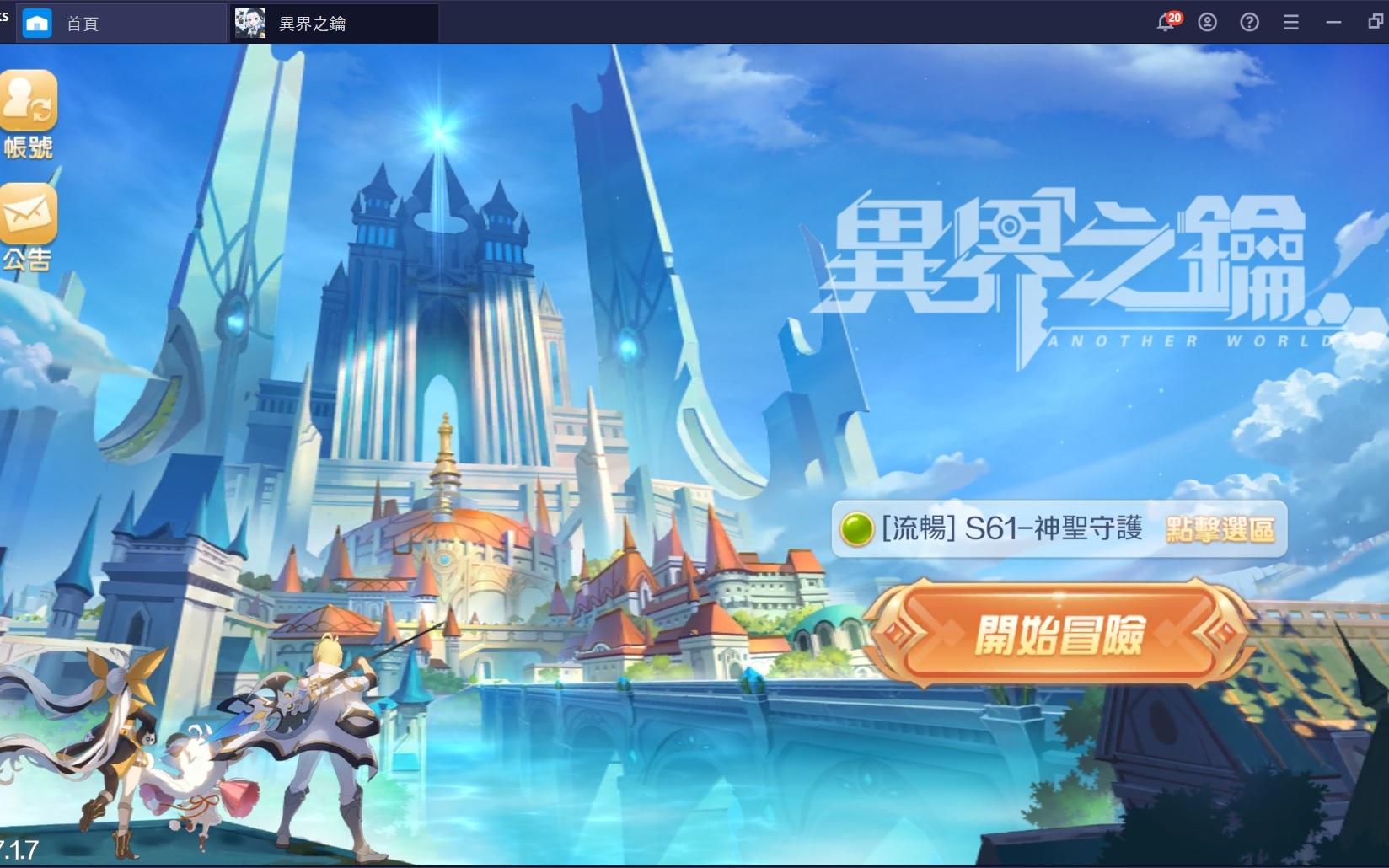 使用BlueStacks在PC上遊玩星際風格MMORPG《異界之鑰》