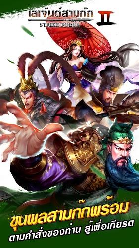 เล่น Dynasty Heroes เลเจ้นด์สามก๊ก on PC 9
