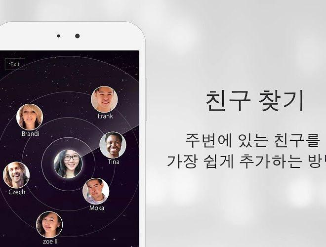 즐겨보세요 WeChat on PC 11