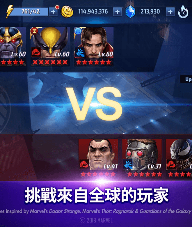 暢玩 漫威:未来之戰 Marvel Future Fight on PC PC版 15