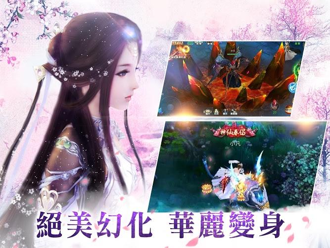 暢玩 紫青雙劍 PC版 21