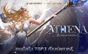 Athena (ปีกของเทพธิดา)