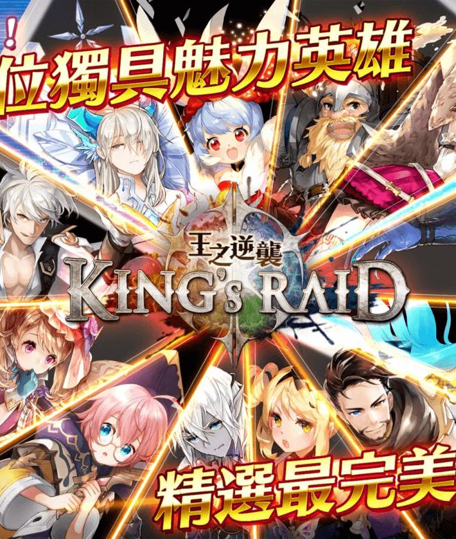 暢玩 King's Raid-王之逆襲 PC版 8