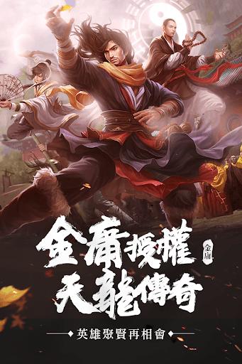 暢玩 天龍八部 – 大俠哩來 PC版 3
