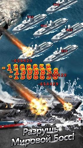 Играй Ocean Blitz — Супер Флот on pc 6