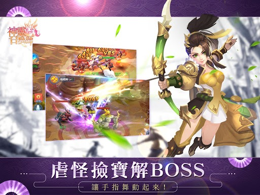 暢玩 神靈召喚師 PC版 9