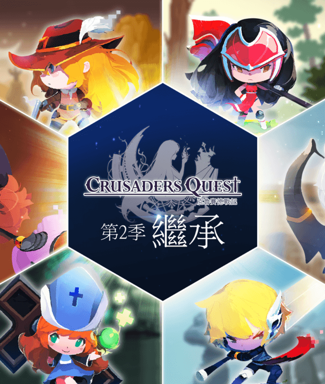暢玩 克魯賽德戰記 – Crusaders Quest PC版 25