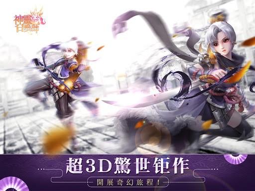 暢玩 神靈召喚師 PC版 11
