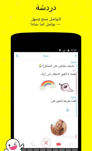 إلعب Snapchat app on PC 3