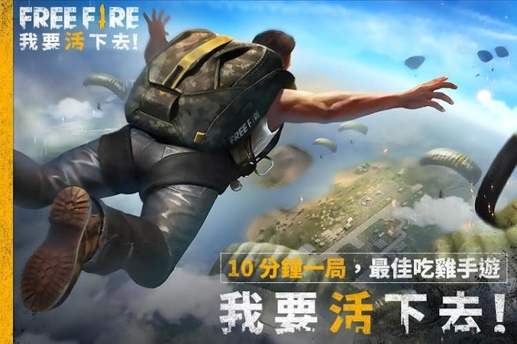暢玩 Free Fire – 我要活下去 PC版 4