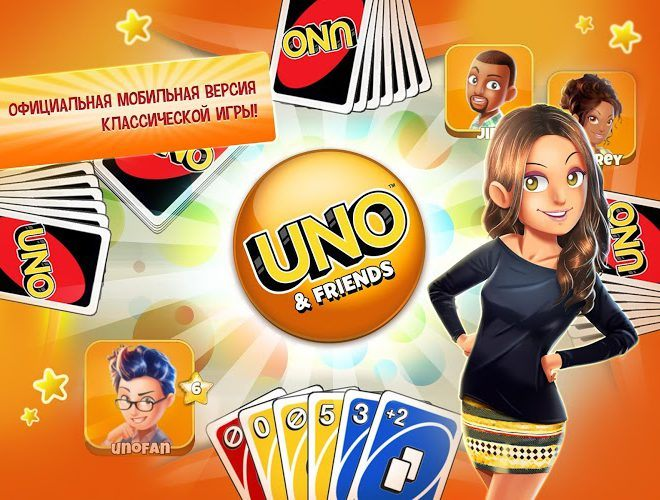 Играй Uno & Friends На ПК 2