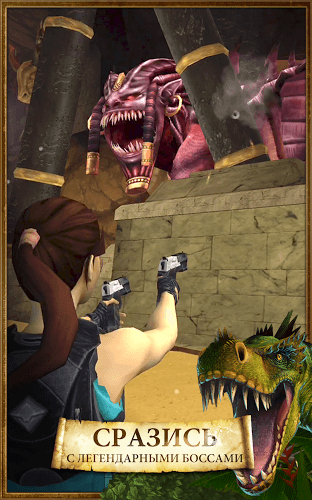 Играй Lara Croft: Relic Run На ПК 10