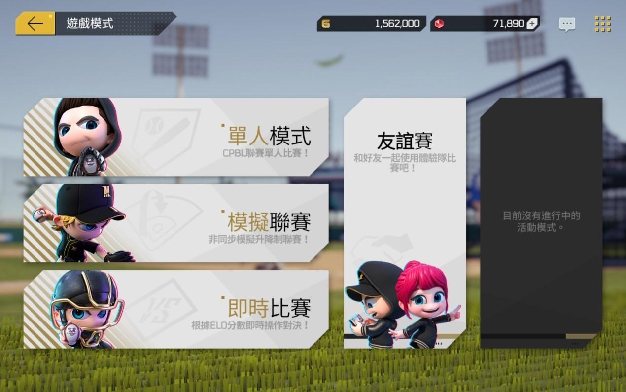 《全民打棒球Pro》將於11月18日上線!