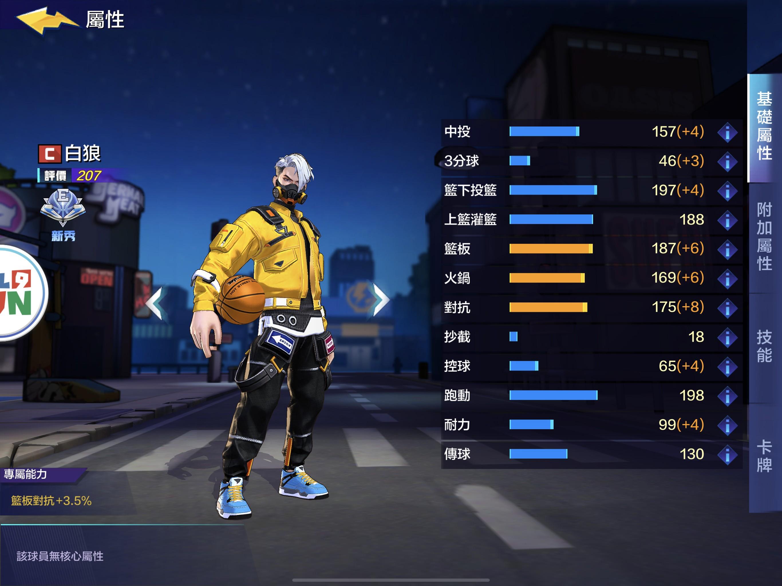 《極限街籃:零秒出手》:球員強化大攻略