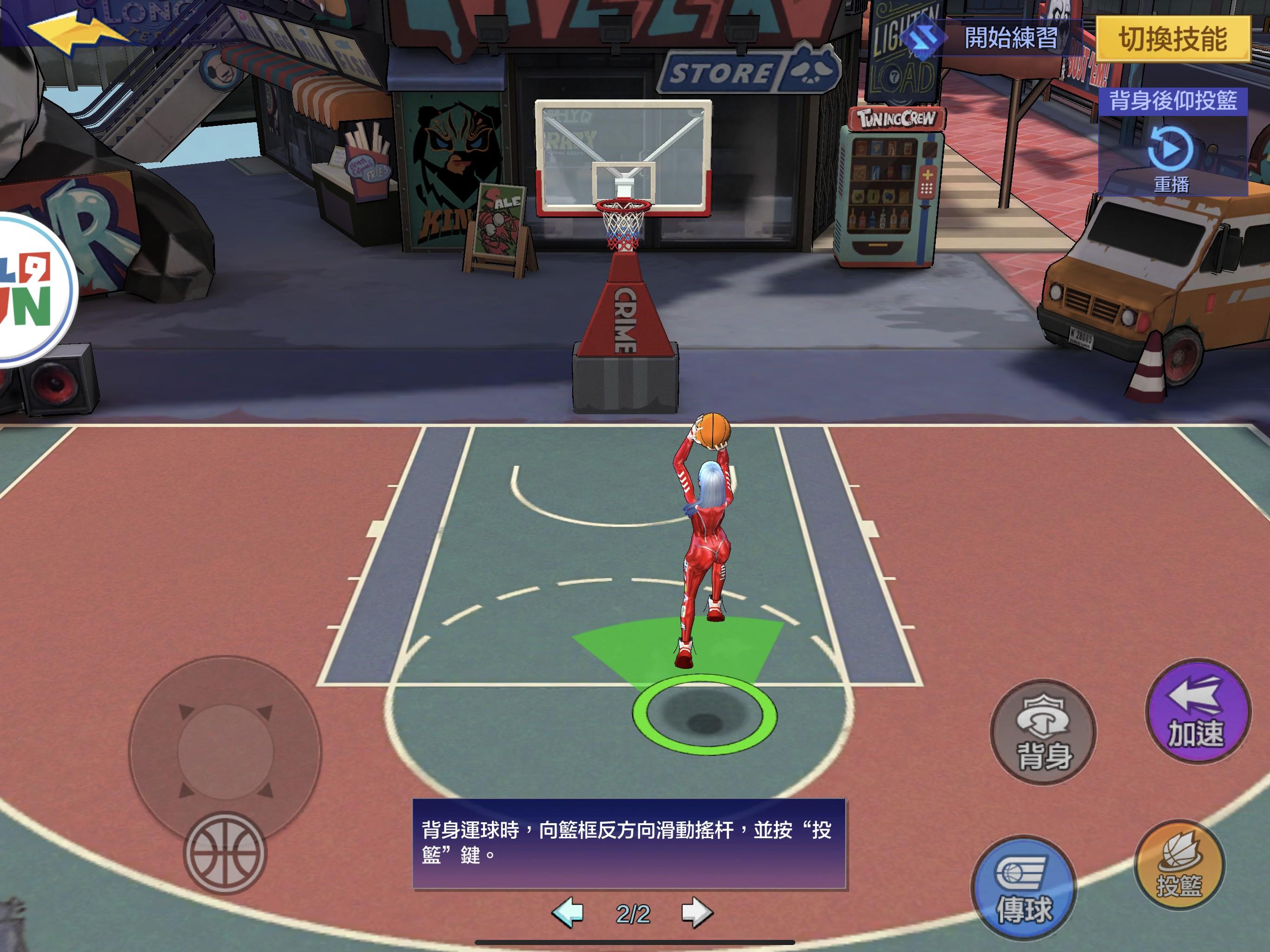 《極限街籃:零秒出手》:球員技能大攻略